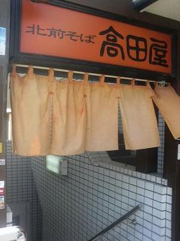 20120404-たまには外食-高田屋にて週替わりのネギトロいくら丼セット-店頭.jpeg
