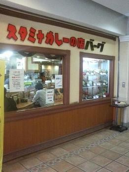 20120405-たまには外食-カレーのバーグ新杉田店にて大皿カレー-店頭.jpeg