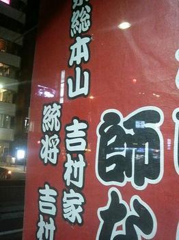 20120405-たまには外食-家系ラーメンの吉村家にてラーメン-店頭.jpeg