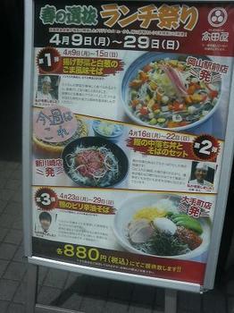 20120419-たまには外食-高田屋にて春の選抜ランチ祭り-メニュー.jpeg