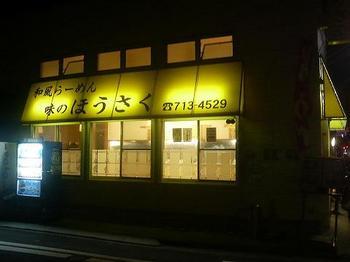 20120501-たまには外食-味のほうらくで和風塩ラーメン-店頭.jpeg
