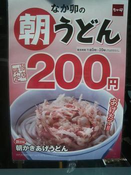 20120519-たまには外食-なか卯の朝うどん-店限定の200円.jpeg
