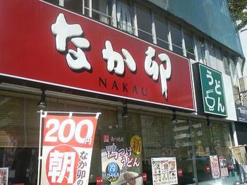 20120519-たまには外食-なか卯の朝うどん-店頭.jpeg