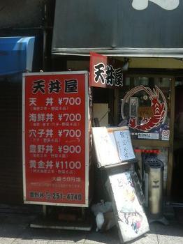 20120523-たまには外食-豊野で珍しいギンポ天丼-店頭.jpeg