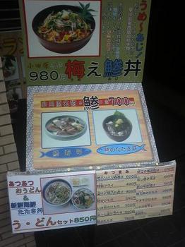 20120525-たまには外食-小田原の喜仙で納得のアジ寿司-ランチメニュー.jpeg