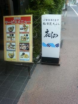 20120525-たまには外食-小田原の喜仙で納得のアジ寿司-店頭.jpeg