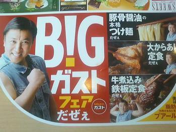 20120527-たまには外食-ガストで牛煮込み鉄板定食だぜぇ-メニュー.jpeg