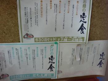 20130718-たまには外食-上永谷の回転寿司で3色マグロ丼-メニュー.jpeg